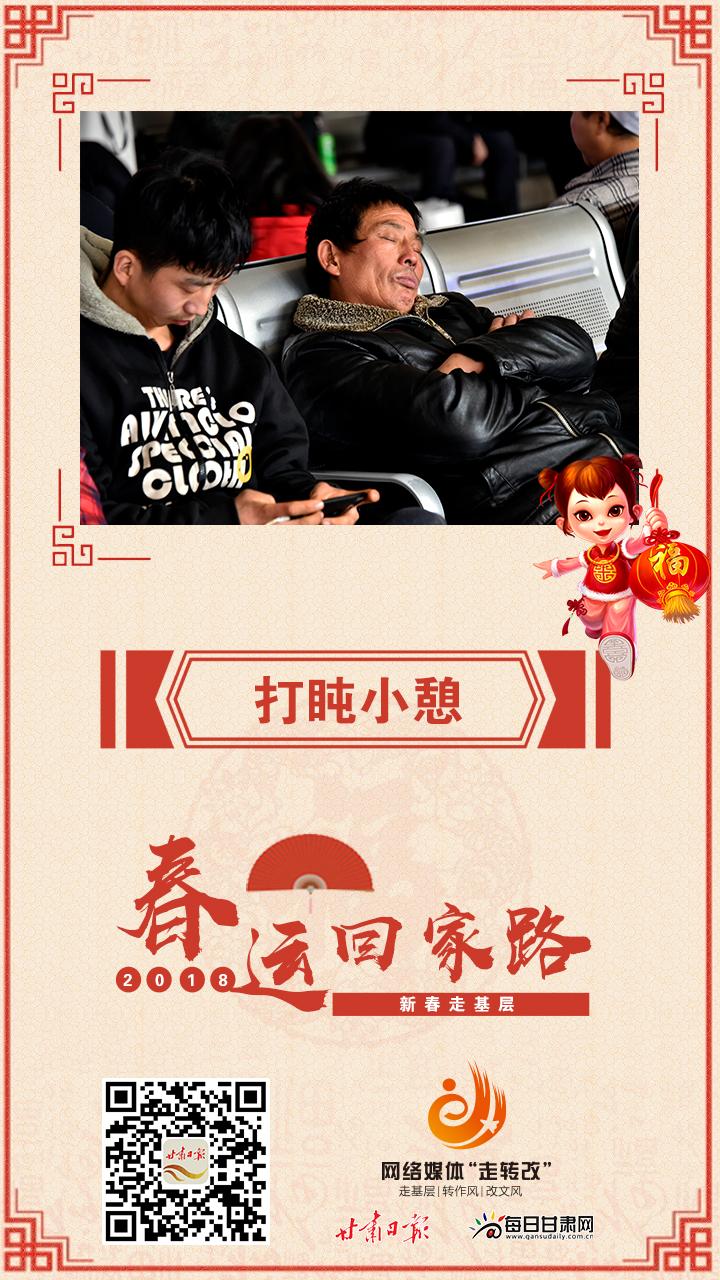 【新闻海报】春运回家路