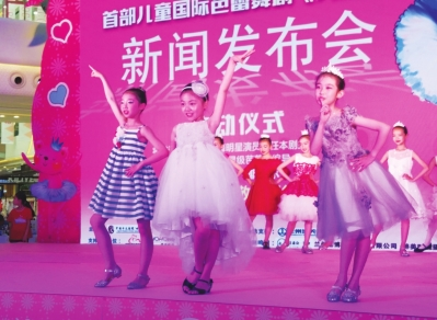 少儿芭蕾舞剧《天鹅湖》选拔赛