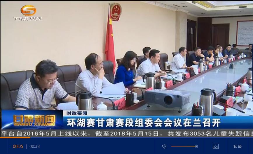 环湖赛甘肃赛段组委会会议在兰召开