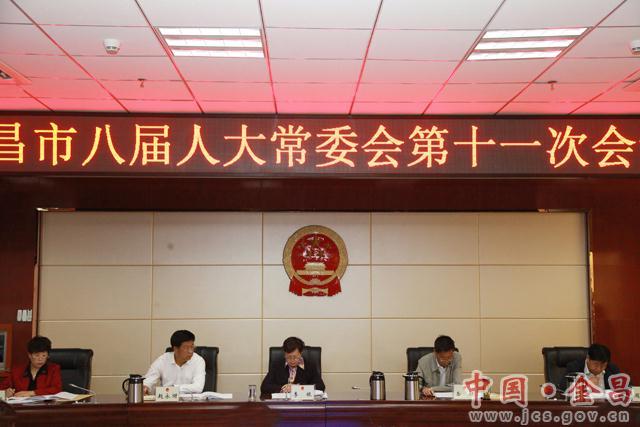 金昌市八届人大常委会第十一次会议召开