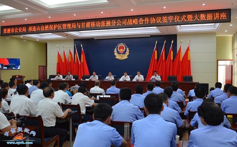 张掖市公安局、祁连山自然保护区管理局与张掖移动签署战略合作协议