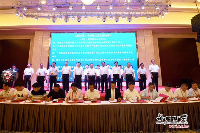 庆阳市签约36个项目