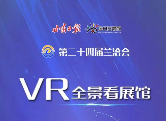 H5丨独家!兰洽会VR全景来了
