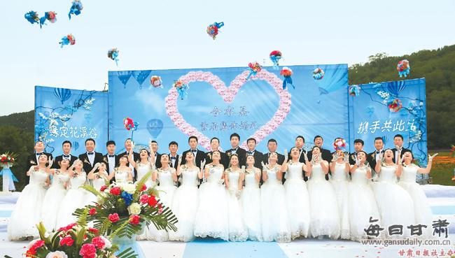 18对新人举办集体婚礼
