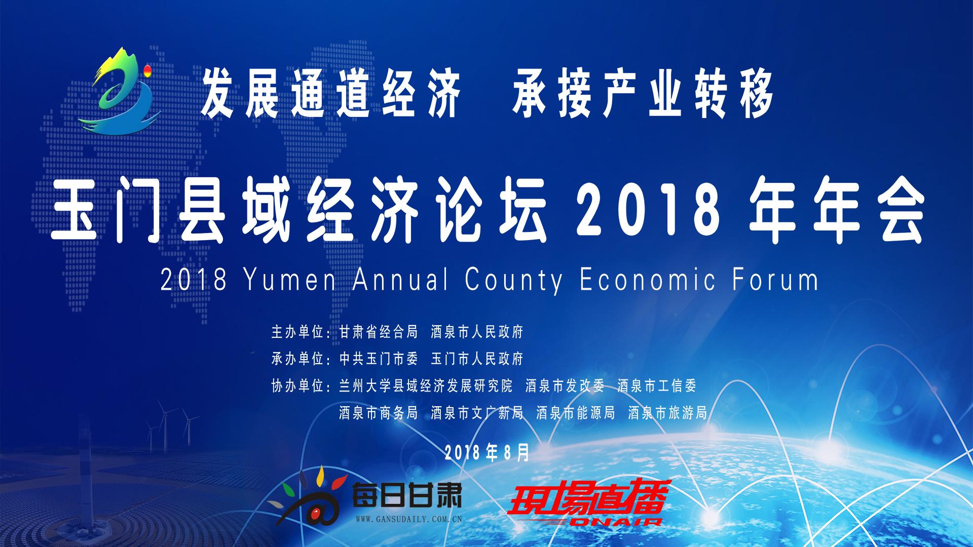 直播 2018玉门县域经经济论坛年会