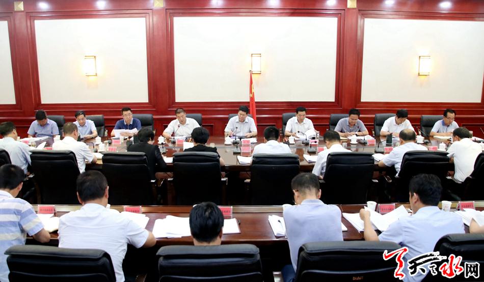 天水召开文化旅游产业发展领导小组会议