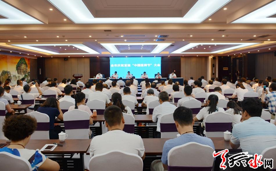 """天水市召开首个""""中国医师节""""庆祝大会"""