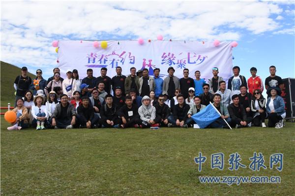 肃南县青年交友联谊活动取得圆满成功