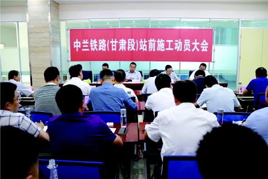中兰高铁项目正式进入全线施工阶段