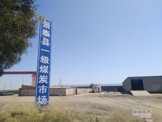 规范煤炭市场经营秩序 景泰县一级煤炭市场即将建成运营