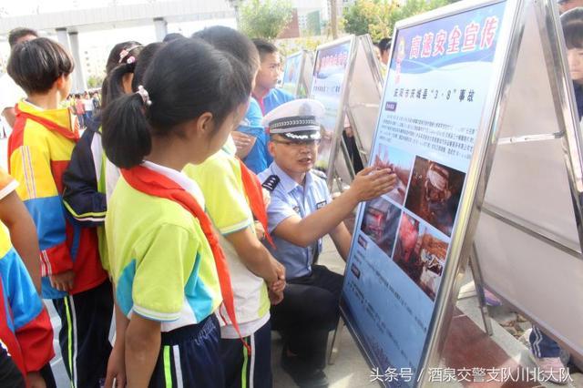 """川北高速公路大队开展""""小手拉大手 安全路上走""""宣传活动"""