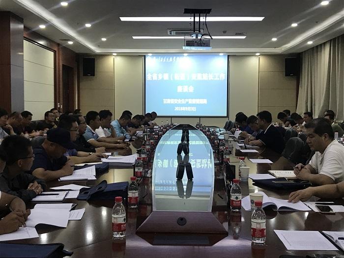 省安监局组织召开全省乡镇(街道)安监站长座谈会
