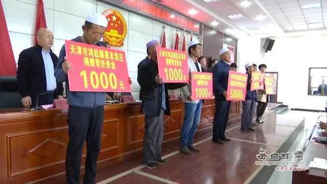 天津鸿起顺惠友饭庄捐资10万元支持靖远县少数民族事业发展