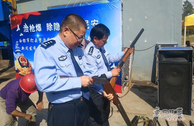 白银市公安局集中销毁一批收缴的非法枪弹及管制刀具