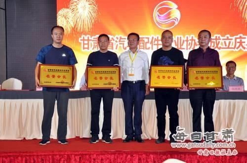 甘肅省汽車配件行業協會成立 林立當選為首屆會長圖片