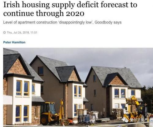 爱尔兰福利房项目正紧锣密鼓进行中!