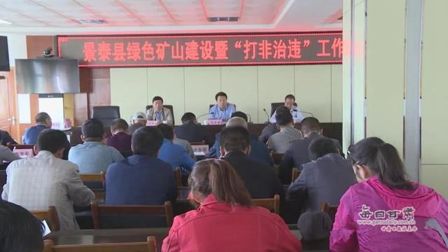 景泰县加快绿色矿山建设 着力破解矿山生态环境和恢复治理难题