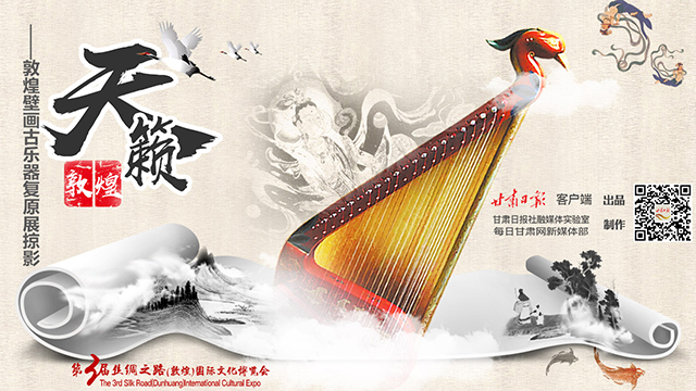 【新闻海报】天籁敦煌——敦煌壁画古乐器复原展掠影
