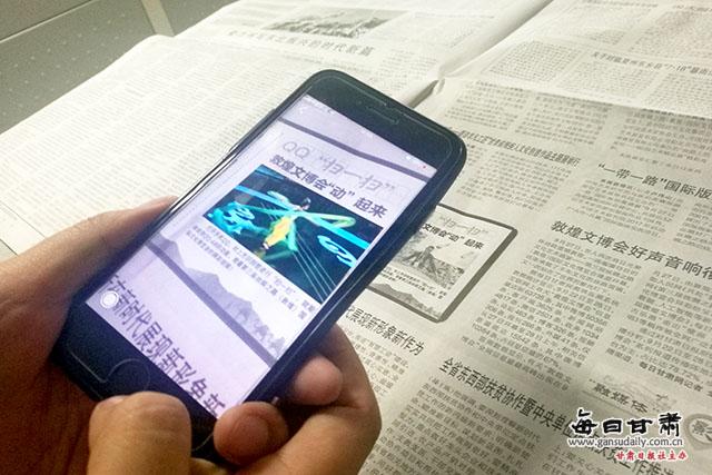 """甘肃日报实现纸上""""看""""视频 探索报网深度融合"""