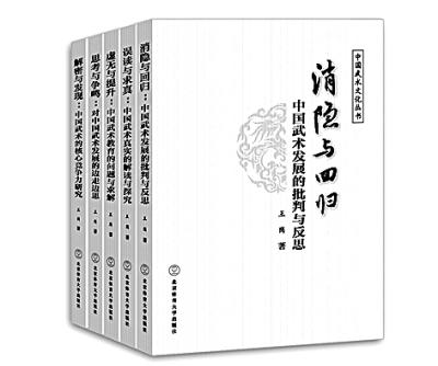 对中国武术文化的赞礼——读中国武术研究新著
