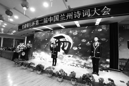 第二届中国兰州诗词大会开幕
