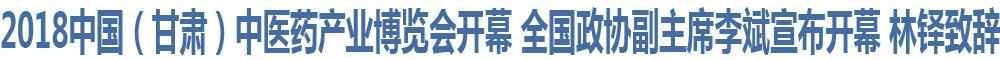 2018中国(甘肃)中医药产业博览会开幕