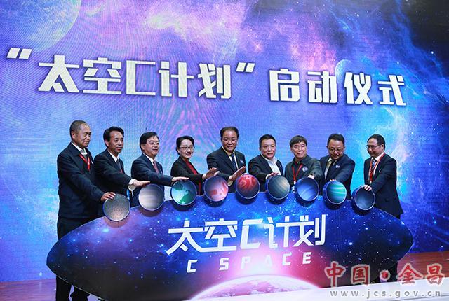 """中国青少年航天科普系列活动""""太空C计划""""在金昌市启动"""