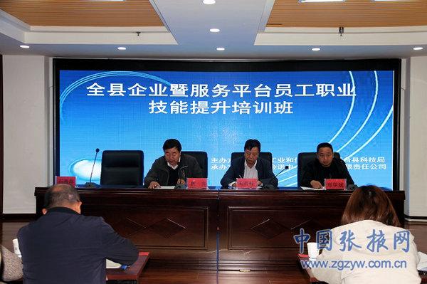 高台县顺利举办企业员工职业技能提升培训班