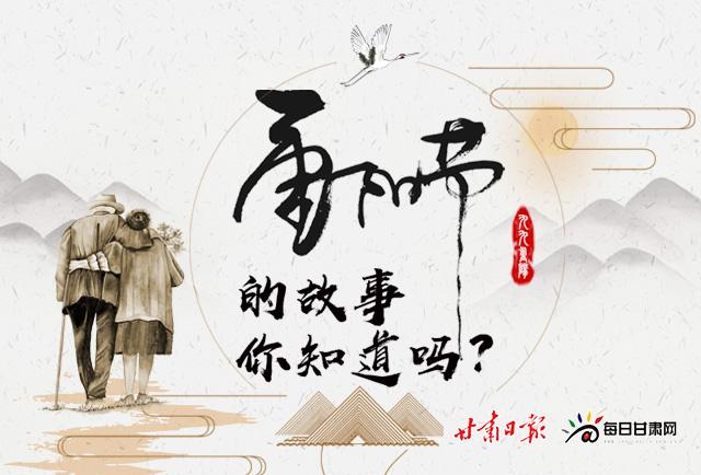 H5 | 重阳节故事你晓得吗