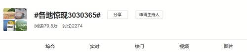 各地惊现3030365 网友猜测是苏宁双十一锦鲤