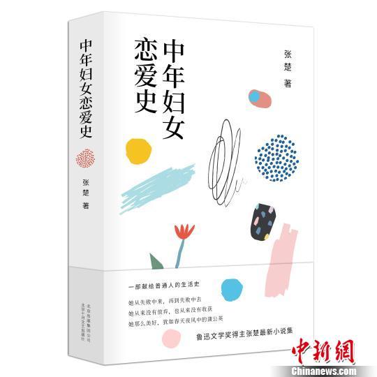 张楚最新小说集《中年妇女恋爱史》 高凯 摄
