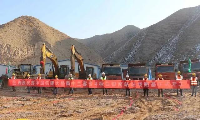中兰客专白银南站正式开工建设