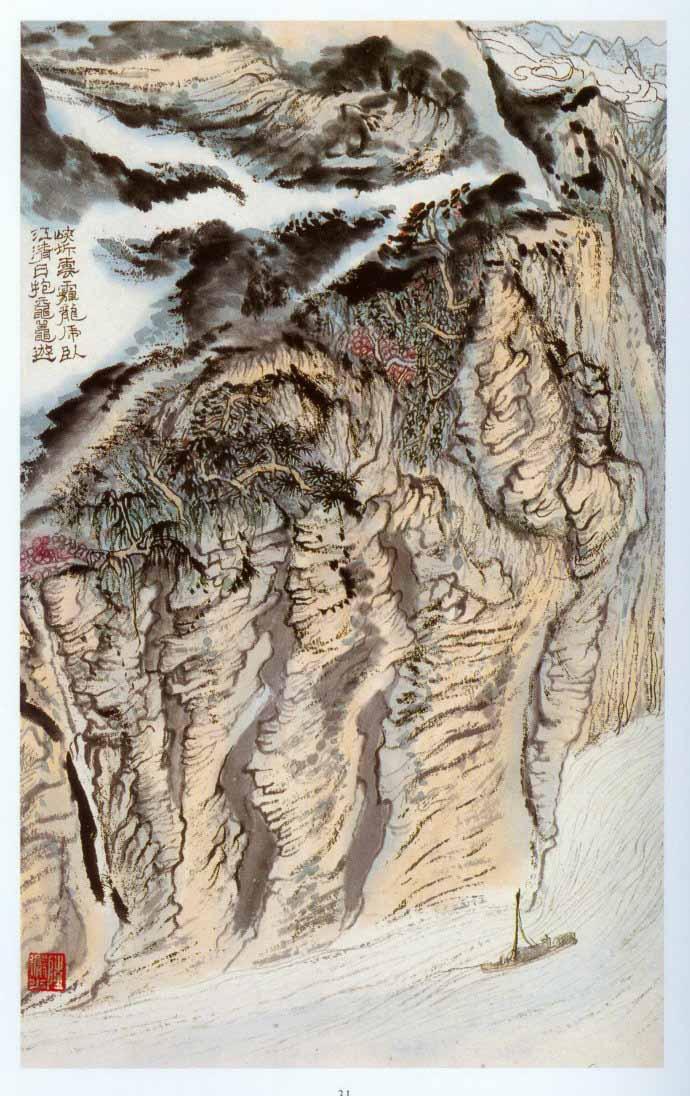 山水画家陆俨少《杜甫诗意画百开册页》欣赏【15】