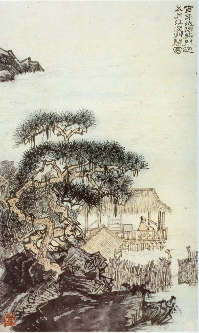 山水画家陆俨少《杜甫诗意画百开册页》欣赏【73】