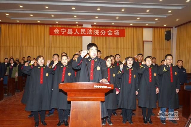 会宁县人民法院举行员额法官宪法宣誓仪式