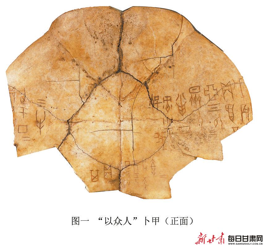 【兽骨中的历史】初识甲骨文--刻在文物龟甲上情趣上街图片