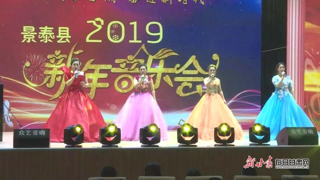 壮阔东方潮 奋进新时代 景泰县举办2019年新年音乐会
