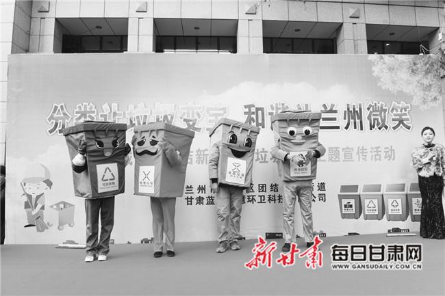 【图片新闻】兰州市城关区团结新村街道举行垃圾分类宣传活动