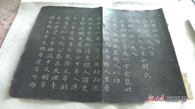 清代稀有乌金初拓本现身景泰县 居今已有两百多年