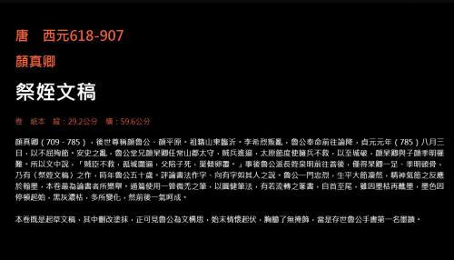 来源:台北故宫博物院