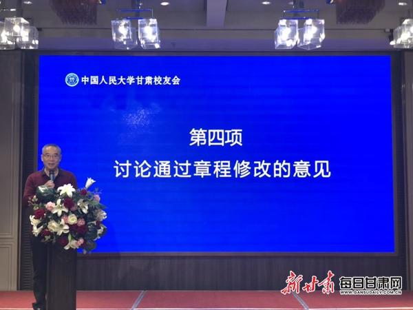 中国人民大学甘肃校友会三届四次理事(扩大)会