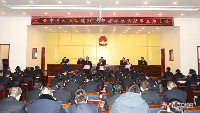 会宁县人民法院召开2018年度年终总结暨表彰大会