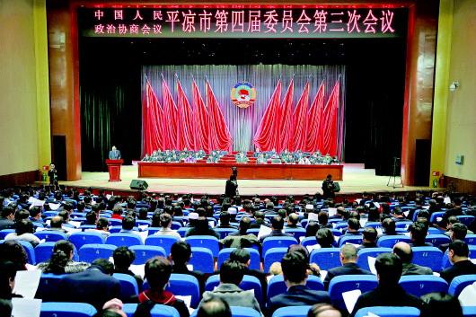政协平凉市第四届委员会第三次会议隆重开幕