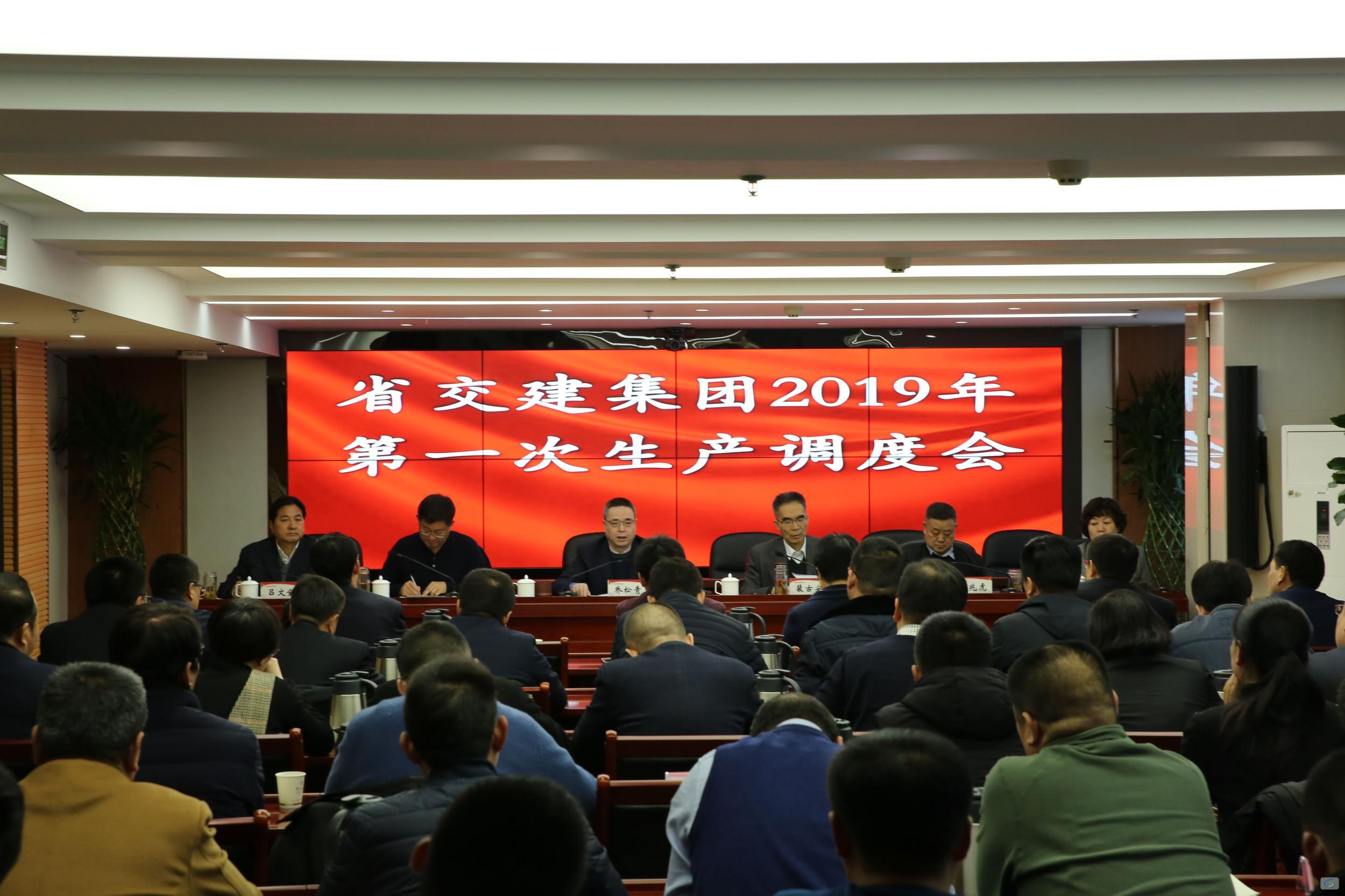 省交建集团召开2019年第一次生产调度会