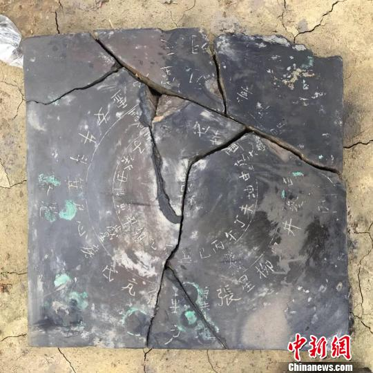 四川彭州地区出土华盖宫文镇墓券为罕见宋代道教遗物