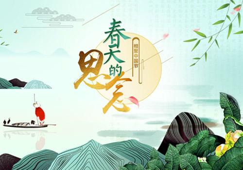 《相聚中国节・春天的思念》
