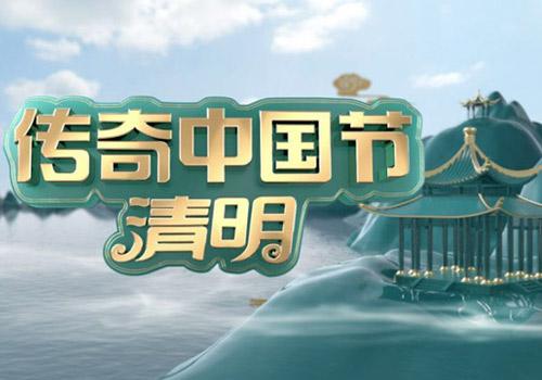 《传奇中国节・清明》