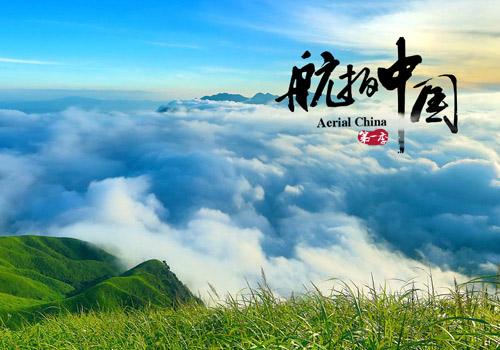 《航拍中国(第一季)》
