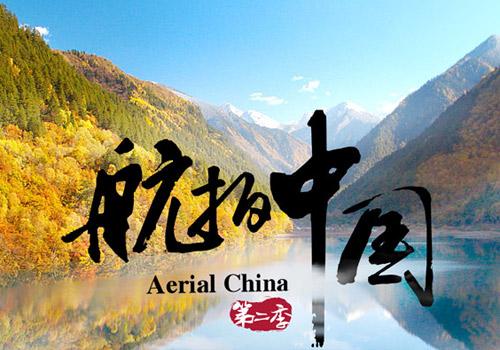 《航拍中国(第二季)》