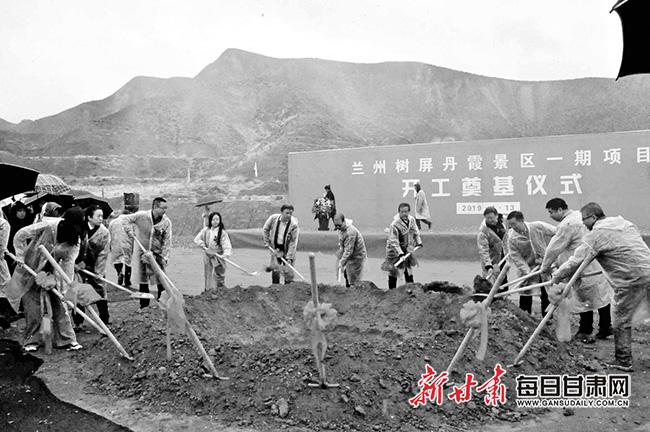 兰州树屏丹霞旅游景区一期开建 景区规划面积400多平方公...